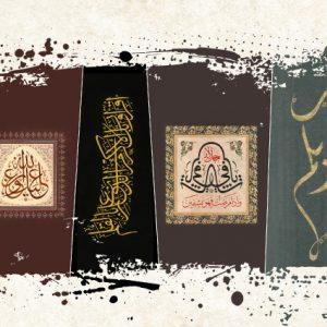 Fine Arabic Calligraphy web banner